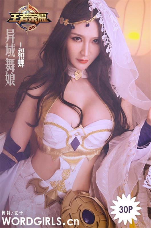[TouTiao头条女神]2019.04.15 玄子 貂蝉-异域舞娘COS[30+1P/84M]